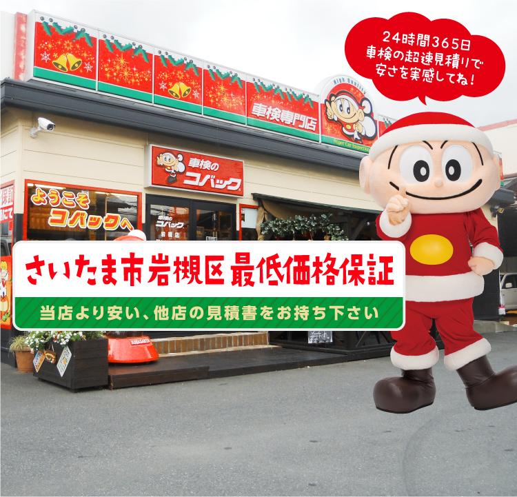 コバック岩槻店・春日部イオン前店限定メンバーズカード会員募集中!会員の方はお得な特典を受ける事ができます。