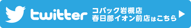 Twitterコバック岩槻店・春日部イオン前店はこちら